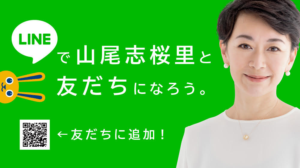 LINEで山尾志桜里と友だちになろう。